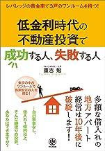 表紙: 低金利時代の不動産投資で成功する人、失敗する人   重吉勉