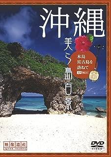 シンフォレストDVD 沖縄・美ら島百景 本島・宮古島を訪ねて/映像遺産・ジャパントリビュート
