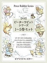 表紙: 【対訳】ピーターラビットシリーズ 1~5巻セット かわいいイラストと、英語と日本語で楽しめる、ピーターラビットと仲間たちのお話! | ビアトリクス・ポター