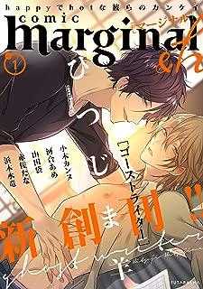 comic marginal &h : 1 (コミックマージナル)