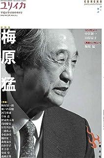 ユリイカ2019年4月臨時増刊号 総特集=梅原猛