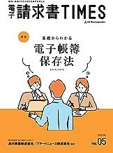 表紙: 電子請求書タイムズ vol.5: 基礎からわかる電子帳簿保存法 | 株式会社インフォマート