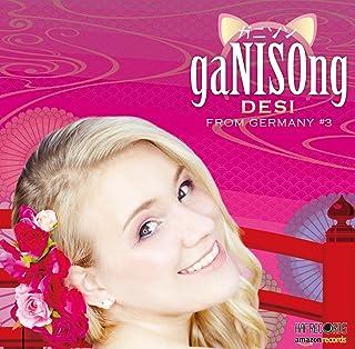 海外シンガーによるアニソンカバー「ガニソン! 」Desi from ドイツ ♯03