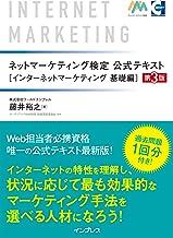表紙: ネットマーケティング検定公式テキストインターネットマーケティング 基礎編 第3版 | 株式会社ワールドエンブレム 藤井裕之 著