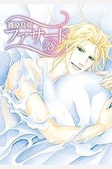 ファサード(18) (ウィングス・コミックス) Kindle版