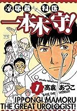 表紙: 泌尿器科医一本木守!(1) (ヤングチャンピオン・コミックス) | 高倉あつこ