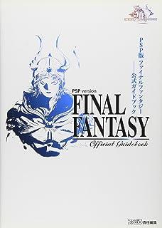 PSP版ファイナルファンタジー公式ガイドブック