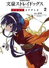 表紙: 文豪ストレイドッグス DEAD APPLE(2) (角川コミックス・エース) | 銃爺