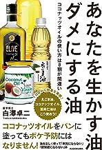 表紙: あなたを生かす油 ダメにする油 ココナッツオイルの使い方は8割が間違い   白澤 卓二