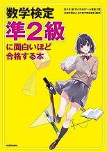 表紙: 数学検定準2級に面白いほど合格する本 | 公益財団法人 日本数学検定協会