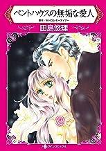 ペントハウスの無垢な愛人 (ハーレクインコミックス)