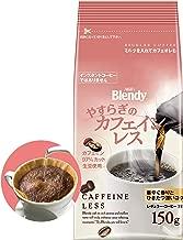 AGF ブレンディ レギュラーコーヒー やすらぎのカフェインレス 150g 【 カフェインレスコーヒー 】【 デカフェ 】【 コーヒー 粉 】