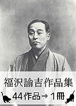 表紙: 『福沢諭吉作品集・44作品⇒1冊』 | 福沢 諭吉