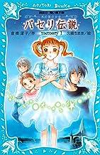 表紙: パセリ伝説 水の国の少女 memory 1 (講談社青い鳥文庫) | 久織ちまき