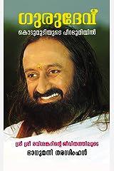 Gurudeva - Malayalam (Malayalam Edition) Kindle Edition