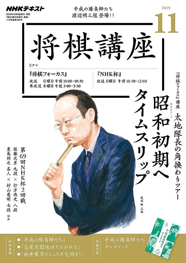 誕生ファイター社説NHK 将棋講座 2019年 11月号 [雑誌] (NHKテキスト)