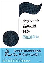 表紙: クラシック音楽とは何か | 岡田暁生