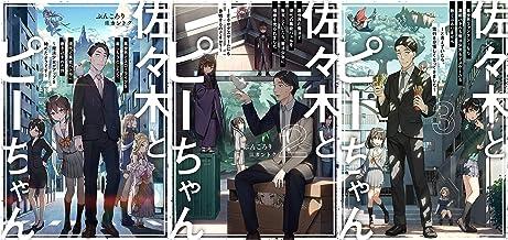 佐々木とピーちゃん 1-3巻セット