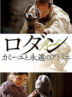 ロダン カミーユと永遠のアトリエ(字幕版)