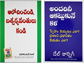 Think and Grow Rich + How to Win Friends and Influence People (Telugu) (Set of 2 books)