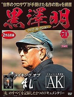 黒澤明 DVDコレクション 71号『メイキング オブ 乱』『ドキュメント黒澤明 AK』 [分冊百科]