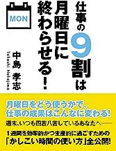 表紙: 仕事の9割は月曜日に終わらせる! | 中島孝志