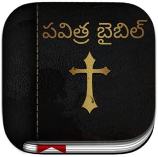 Telugu Bible ( ?????? ?????? )