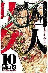 囚人リク(10) (少年チャンピオン・コミックス) Kindle版