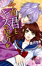 表紙: 今宵、君とキスの契りを 2 (プリンセス・コミックス) | 藍川さき