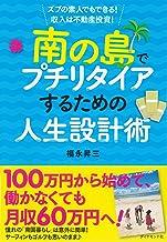 表紙: 南の島でプチリタイアするための人生設計術   福永 昇三