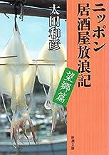 表紙: ニッポン居酒屋放浪記 望郷篇(新潮文庫) | 太田 和彦