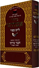 Koren Avoteinu Yom Kippur Mahzor: Prayer in the Moroccan Tradition (Hebrew Edition)