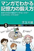 表紙: マンガでわかる記憶力の鍛え方 苦手な科目の暗記ができないのは? ど忘れをなくす方法は? (サイエンス・アイ新書) | 児玉 光雄