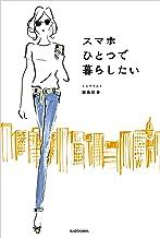 表紙: スマホひとつで暮らしたい | 飯島彩香