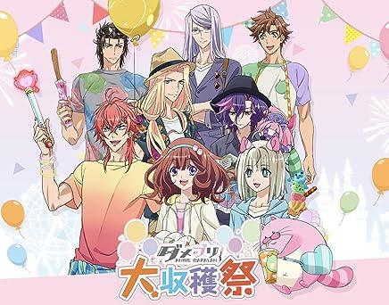 ダメプリANIME CARAVAN 大収穫祭 [Blu-ray]