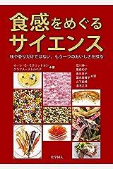 食感をめぐるサイエンス Kindle版