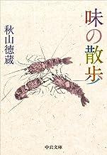 表紙: 味の散歩 (中公文庫) | 秋山徳蔵