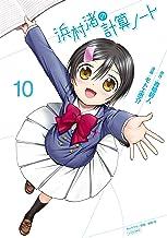 浜村渚の計算ノート(10) (シリウスコミックス)