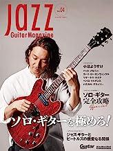 表紙: Jazz Guitar Magazine Vol.4   ギター・マガジン編集部