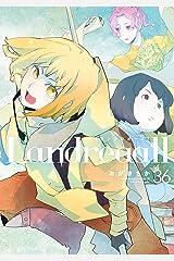 Landreaall: 36【電子限定描き下ろしイラスト付】 (ZERO-SUMコミックス) Kindle版