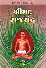 Shrimad Rajchandra (Gujarati Edition)