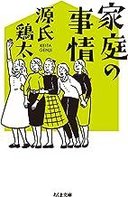 表紙: 家庭の事情 (ちくま文庫)   源氏鶏太