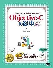 表紙: Objective-Cの絵本 | 株式会社アンク