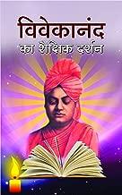 Vivekanand Ka Shaikshik Darshan  (Hindi)