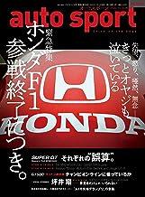 表紙: AUTOSPORT (オートスポーツ) 2020年 10/30号 [雑誌]   三栄
