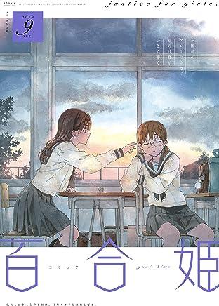 コミック百合姫 2019年9月号[雑誌]