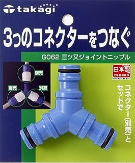 タカギ(takagi) ホース ジョイント 三ツ又ジョイントニップル 3つのコネクターをつなぐ G062FJ 【安心の2年間保証】