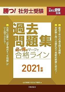 勝つ! 社労士受験 必ず得点マークで合格ライン過去問題集 2021年版 (月刊社労士受験別冊)