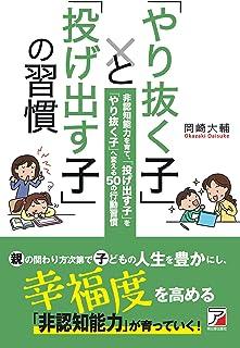 「やり抜く子」と「投げ出す子」の習慣 (ASUKA BUSINESS)