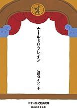 オールドリフレイン 二十一世紀戯曲文庫 (株式会社ボイジャー)